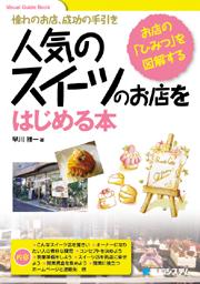 『人気のスイーツのお店をはじめる本』(早川雅一著、秀和システム刊)