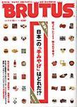 『BRUTUS(ブルータス) 2005/12/15発売号 (No.585)』(マガジンハウス)