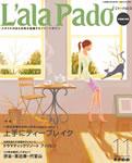 『ラーラぱど(L'ala Pado) 2006年11月号(2006/10/17発行, No.040)』(ぱど)