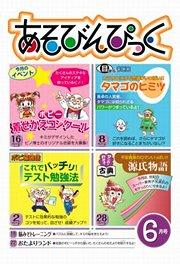 『小学ポピー』(平成22年6月号 付録情報誌『あそびんぴっく』、新学社)