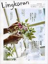 『リンカラン(Lingkaran) Vol.11』(ソニーマガジンズ)