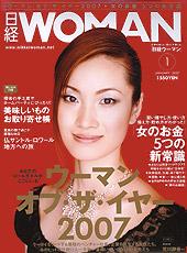 『日経WOMAN 2007年1月号 No.265(2006/12/07発売)』(日経ホーム出版社)