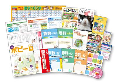 『全家研月刊ポピー 小学ポピー』(新学社)の教材セット
